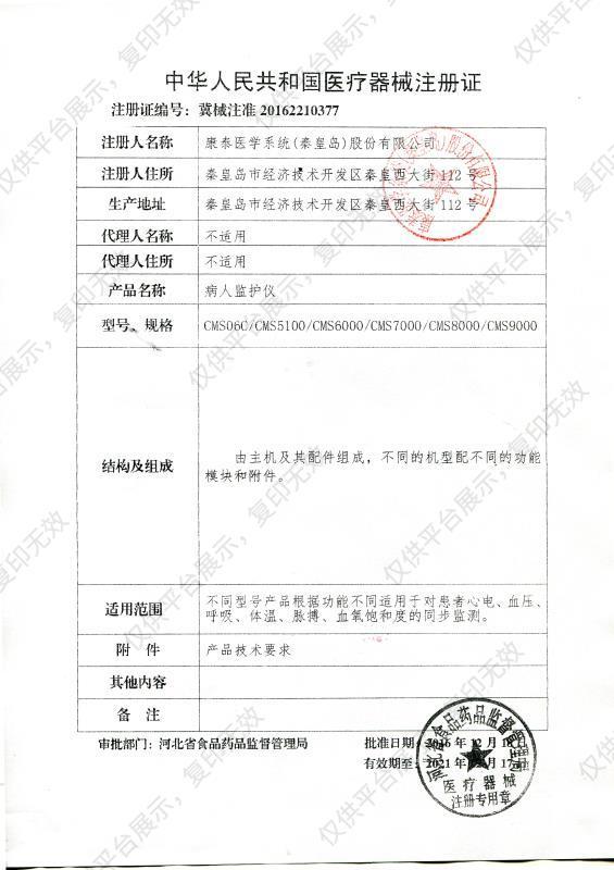 康泰CONTEC 病人监护仪 CMS9000注册证