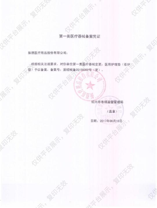 振德 一次性无菌医用垫单 浅蓝涂塑 40X50cm 40g灭菌(1片/袋 600片/箱)注册证