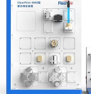 闪谱   蛋白纯化系统   ClearFrist-30000产品细节