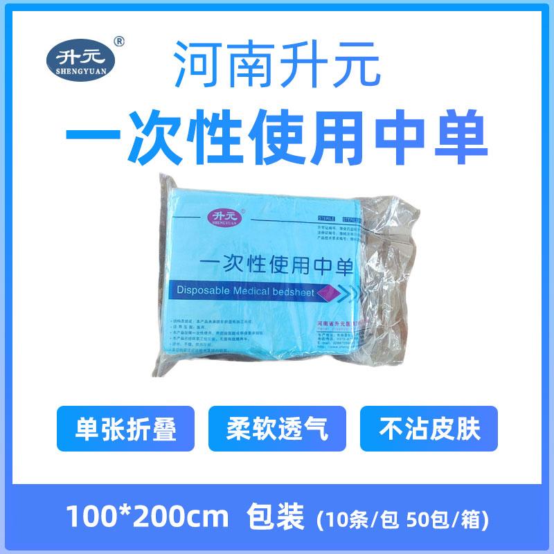 河南升元 一次性使用中单 100x200cm 蓝色 (10条/包 50包/箱)
