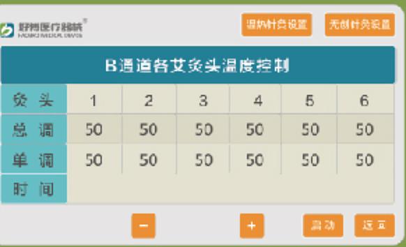 好博Haobro 温热电灸综合治疗仪 HB-WZ6产品细节