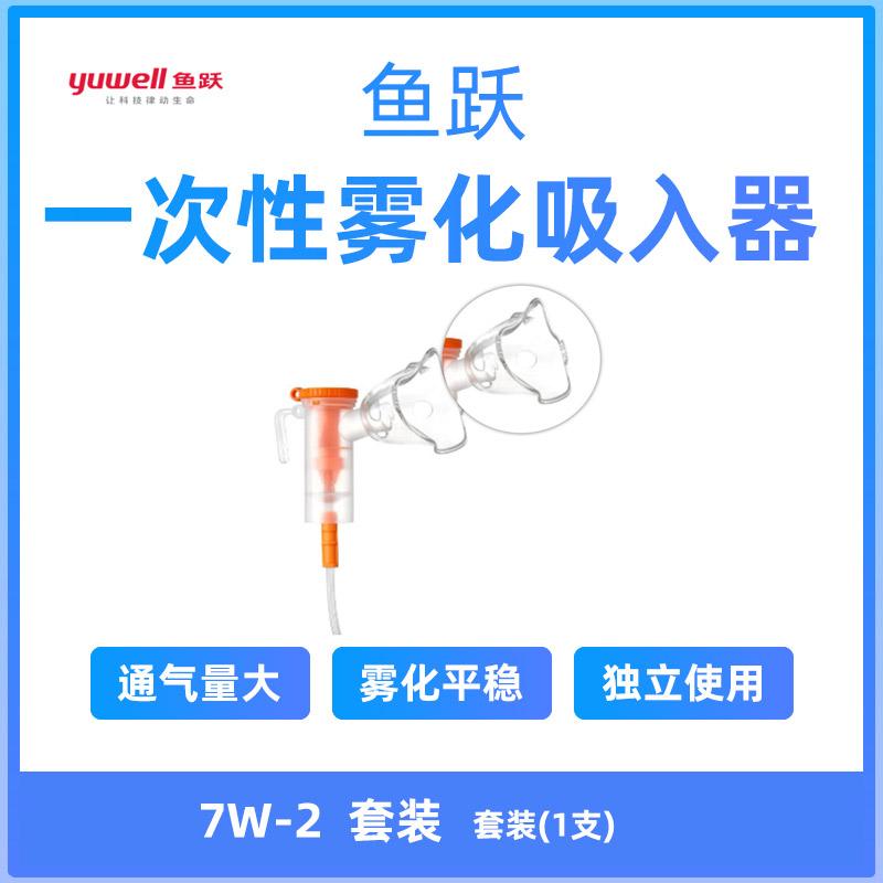 鱼跃yuwell 一次性使用雾化吸入器  7W-2成人面罩式