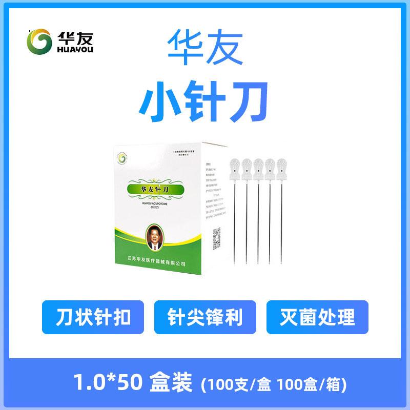 华友 小针刀 灭菌 1.0*50mm 盒装 (100支)