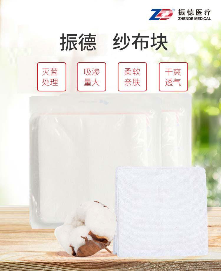 振德-纱布块-10x10cm-8p不带X线-灭菌型-(2片袋-1000袋箱)2.jpg