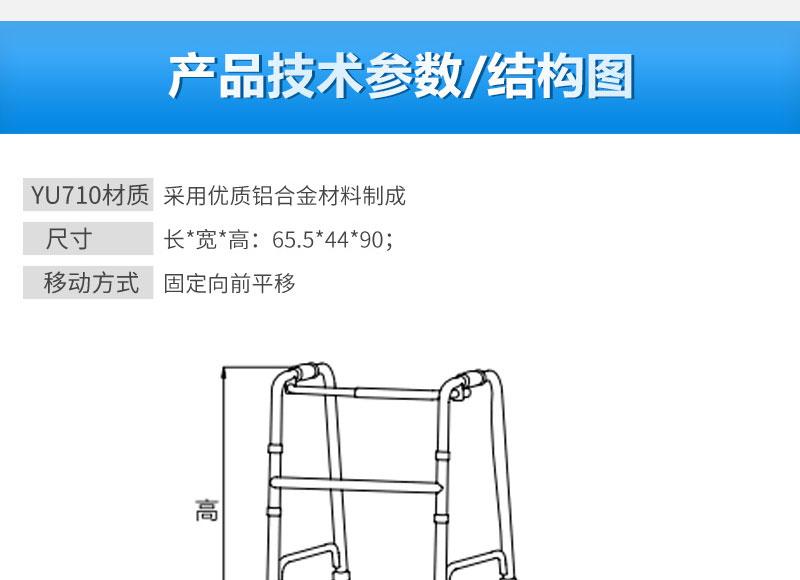 鱼跃yuwell-医用助行器-YU710_04.jpg