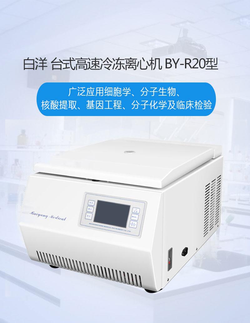 白洋--台式高速冷冻离心机-BY-R20型-1.jpg