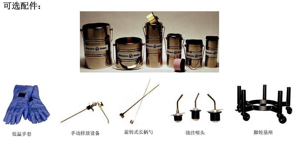 MVE Lab系列液氮罐 LAB50配置清单