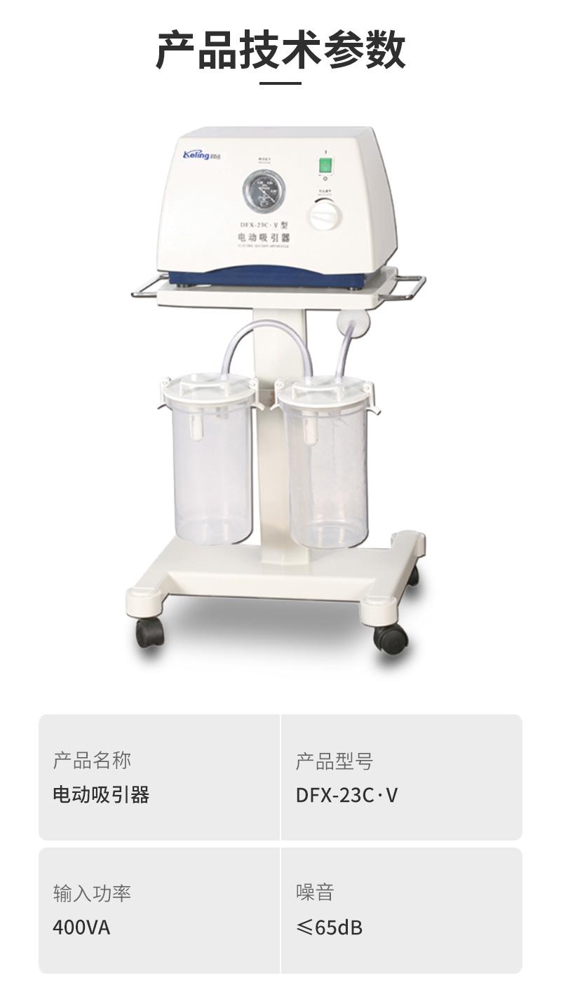科凌keling 电动吸引器 DFX-23C·V (5).jpg
