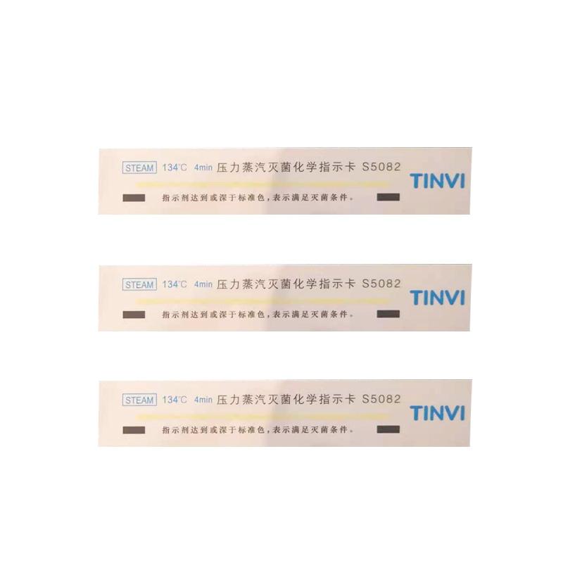 天维 134℃压力蒸汽灭菌化学指示卡 II型 纸覆膜(160片/盒 50盒/箱)