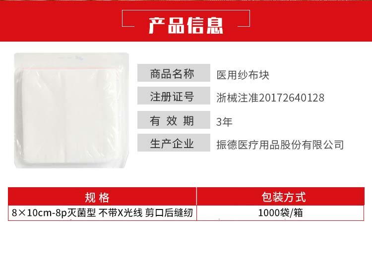 振德-医用纱布块8×10cm-8p灭菌型-不带X光线--剪口后缝纫(1000袋箱)2.jpg