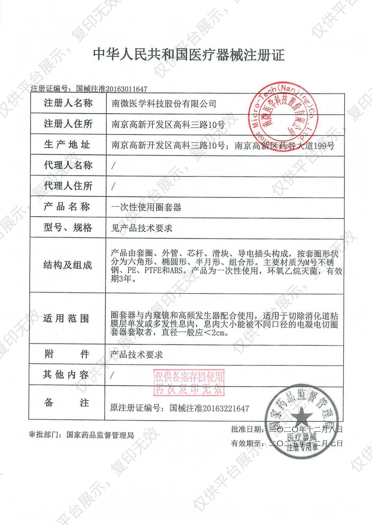 南京微创 一次性使用圈套器 φ28mm×2300mm(100支/箱)注册证