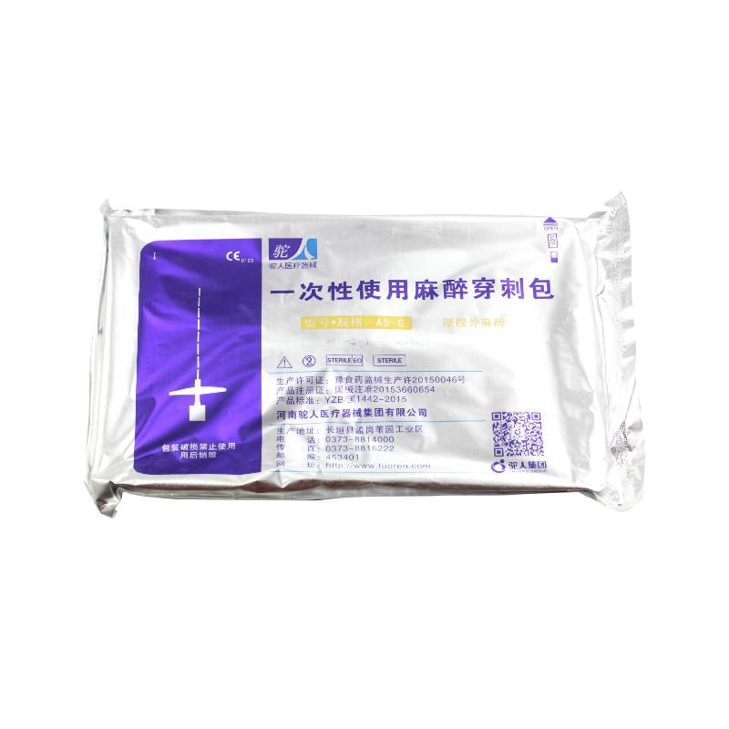 驼人TUOREN 一次性使用麻醉穿刺包 AS-E Ⅰ型 (30包/箱)