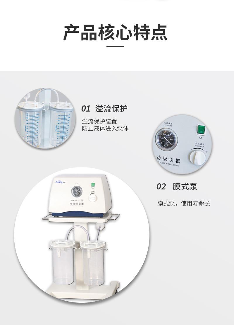 科凌keling 电动吸引器 DFX-23C·V (2).jpg