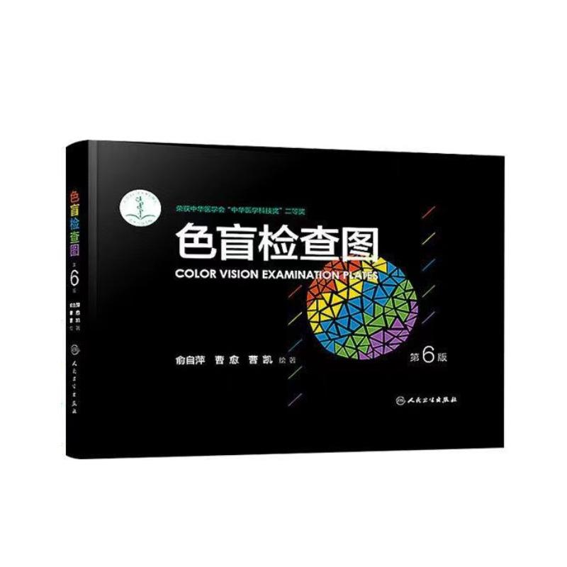 国产品牌 色盲检查图谱 人民出版社第六版