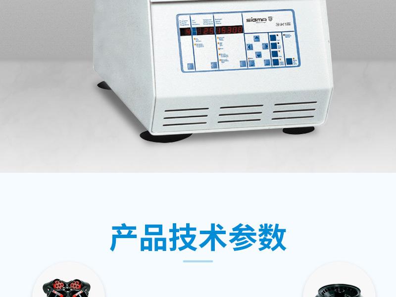 V118975SIGMA希格玛台式冷冻离心机3K15(含标配12154转子)_02.jpg