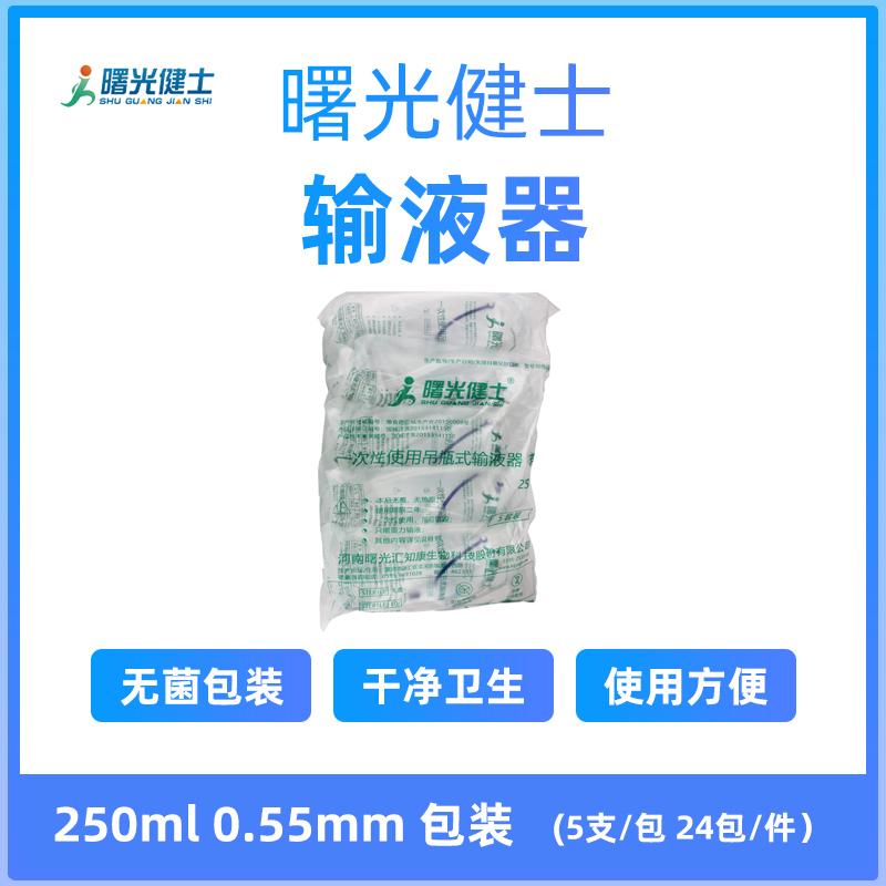 曙光健士 输液器 吊瓶式 250ml 0.55mm 袋装(5支)