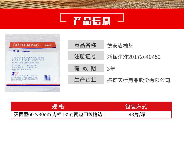 振德-纱布棉垫-灭菌型60×80cm-内棉135g-两边四线拷边(48片箱)2_02.jpg