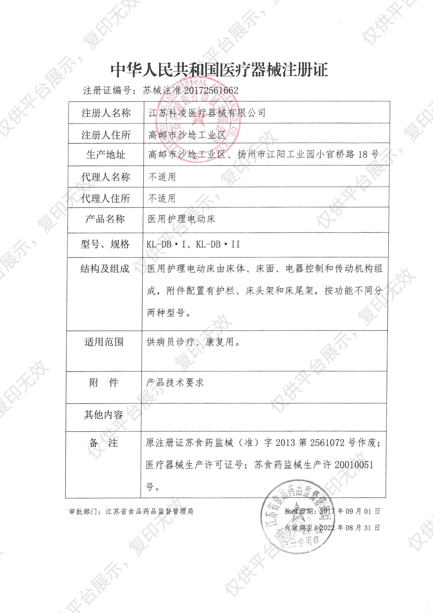 科凌keling 医用护理产床 KL-CB·I注册证