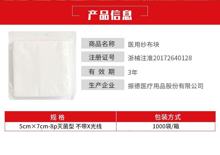 振德--医用纱布块5cm×7cm-8p灭菌型-不带X光线(1000袋箱)2.jpg