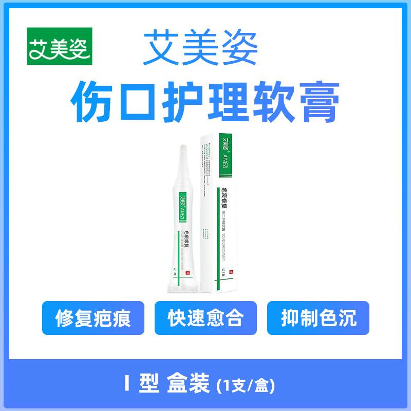 艾美姿 伤口护理软膏 疤痕修复(祛疤膏)Ⅰ型 (1支/盒)