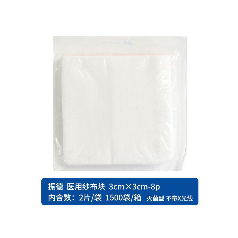 振德  医用纱布块3cm×3cm-8p 灭菌型 不带X光线(2片/袋,1500袋/箱)