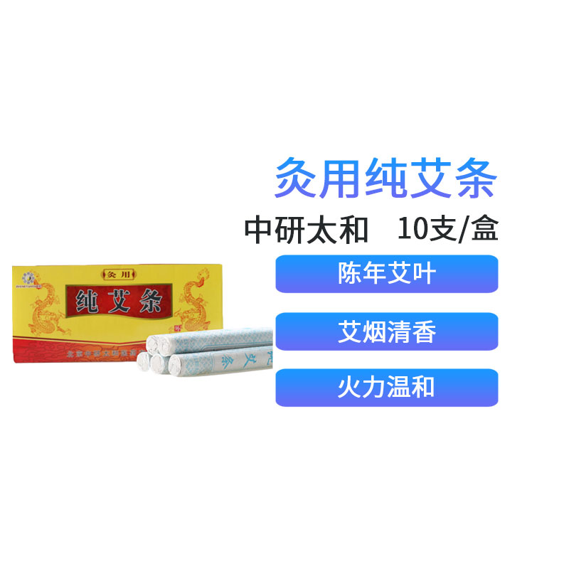 中研太和 纯艾条 1.8×20cm(10支/盒 100盒/箱)