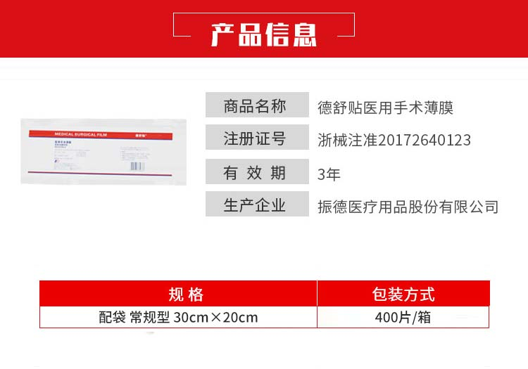 振德-医用手术薄膜-配袋-常规型-30cm×20cm(400片箱)2.jpg