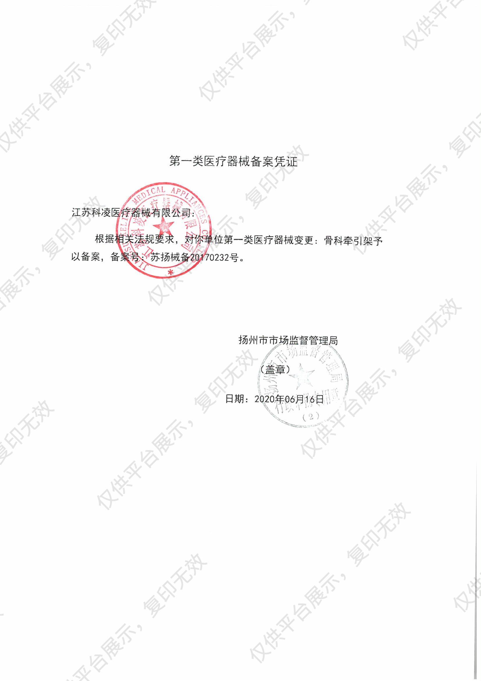 科凌KeLing 骨科下肢牵引架 KL-6B型(悬挂式)注册证