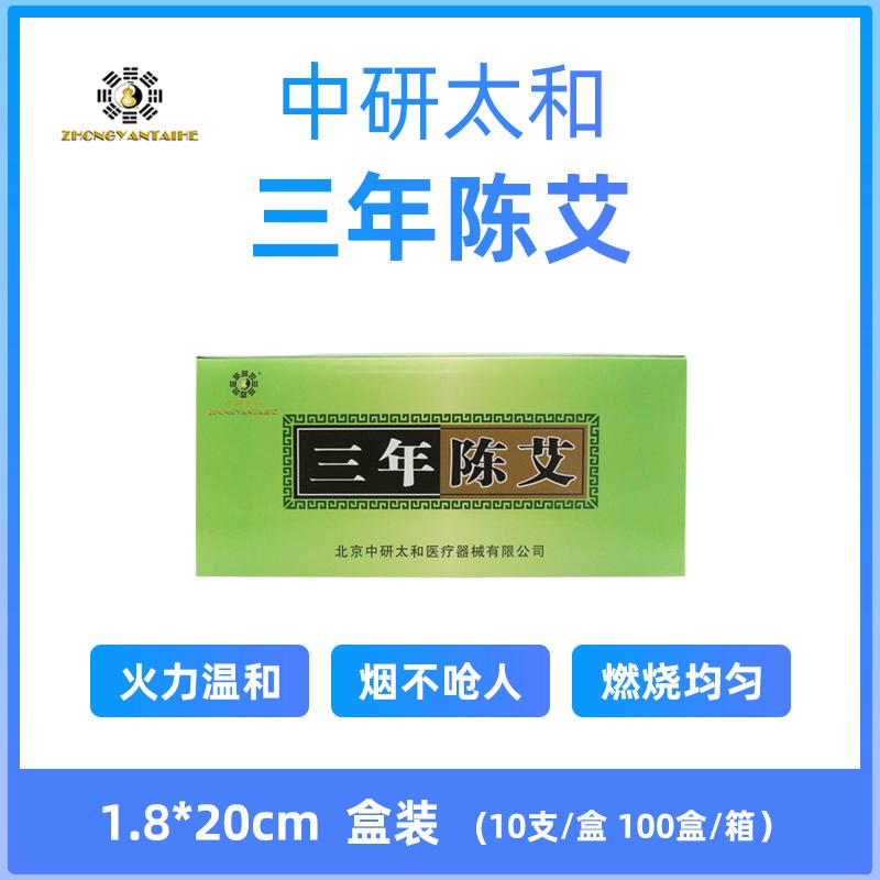 中研太和 三年陈艾 1.8*20cm 盒裝(10支)