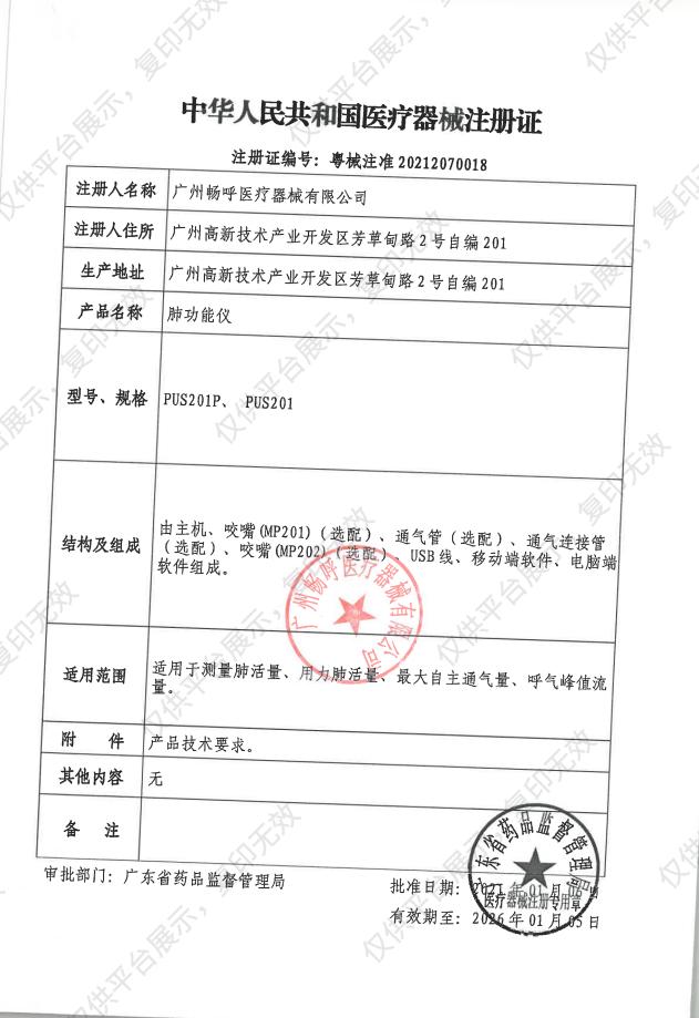 畅呼医疗 肺功能仪 PUS201P注册证