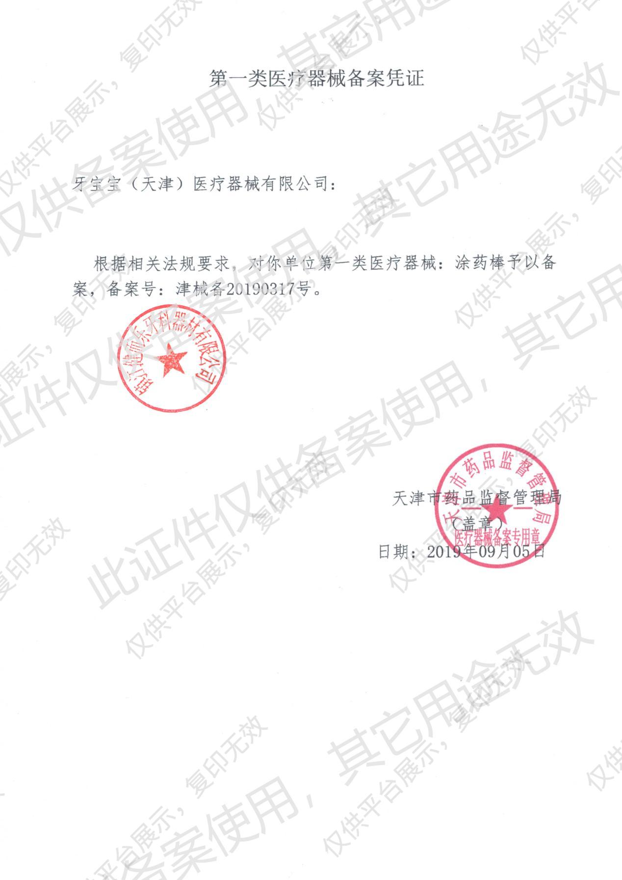 牙宝宝 涂药棒 一次性中号 浅绿(400支/盒)注册证