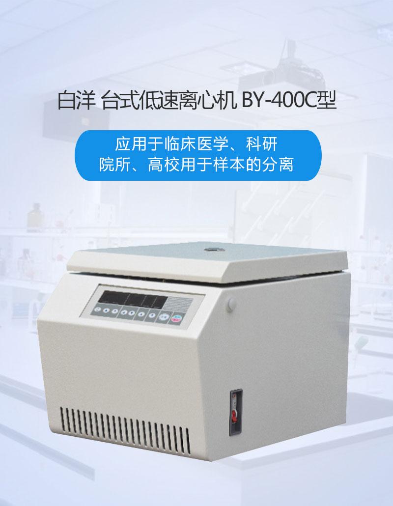 白洋--台式低速离心机-BY-400C型-1.jpg