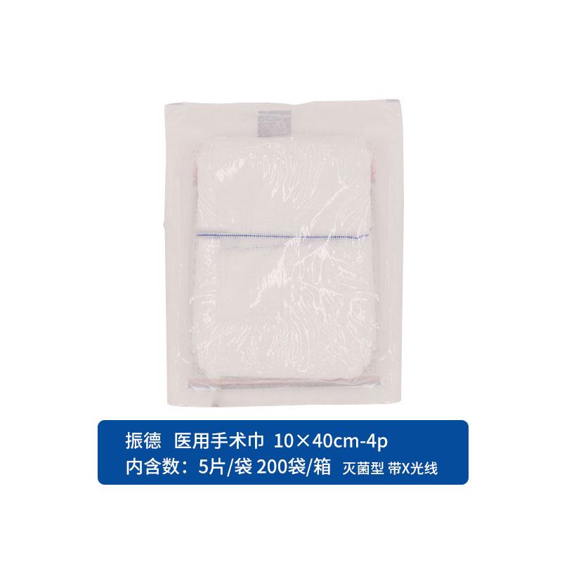 振德 医用手术巾10×40cm-4p灭菌型 带X光线  (5片/袋 200袋/箱)