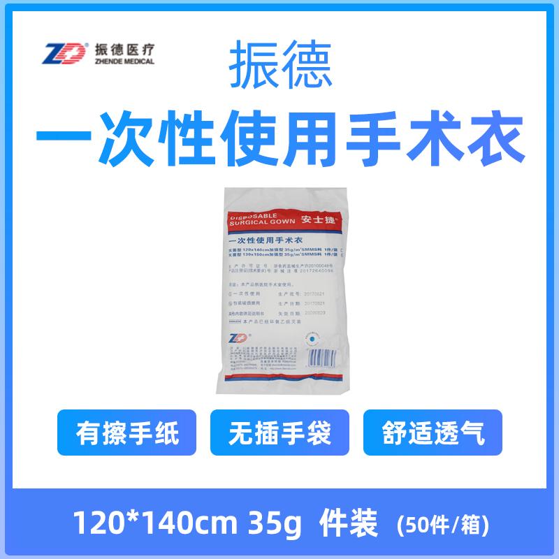 振德 一次性使用手术衣 120×140cm 35g 普通型(1件/袋 25件/盒 2盒/箱)