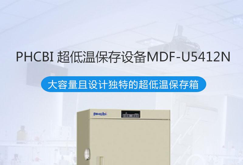 PHCbi-医用低温箱-MDF-U5412N_01.jpg
