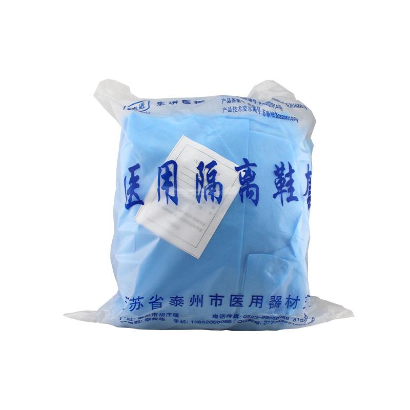 东进 医用隔离鞋套 加长型 袋装(10双)
