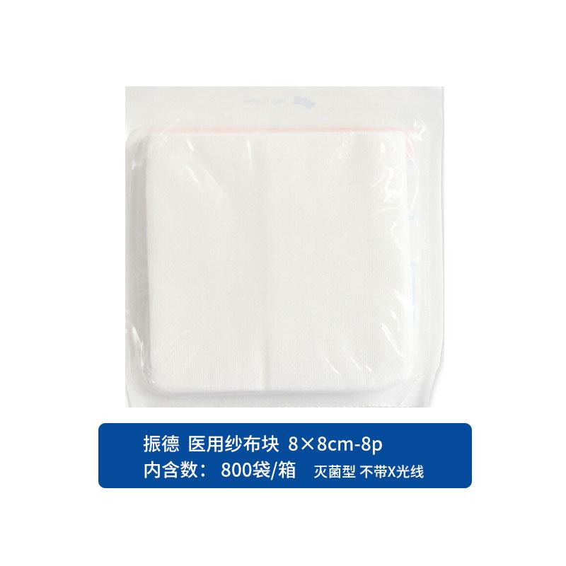 振德  医用纱布块8×8cm-8p 灭菌型 不带X光线 (800袋/箱)