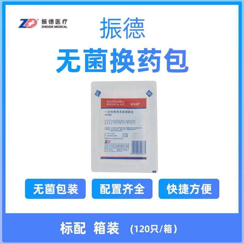 振德 一次性使用无菌换药包 金属镊子 标配(120只/箱)