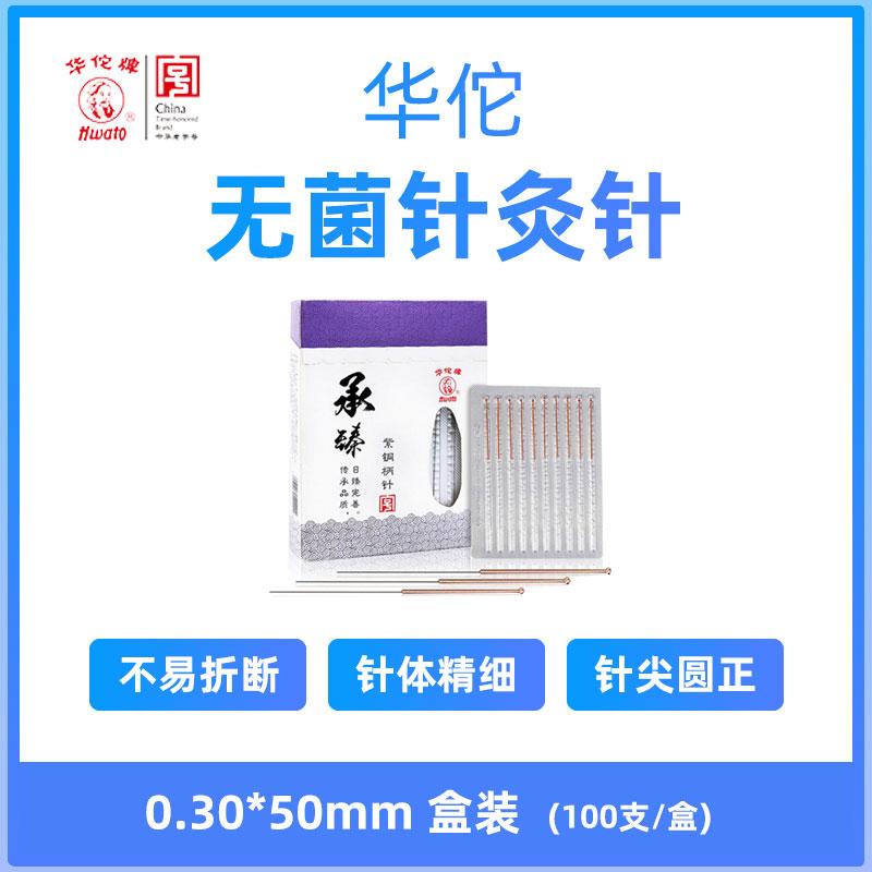 华佗Hwato 一次性使用无菌针灸针承臻(铝箔片单独包装) 0.30*50mm