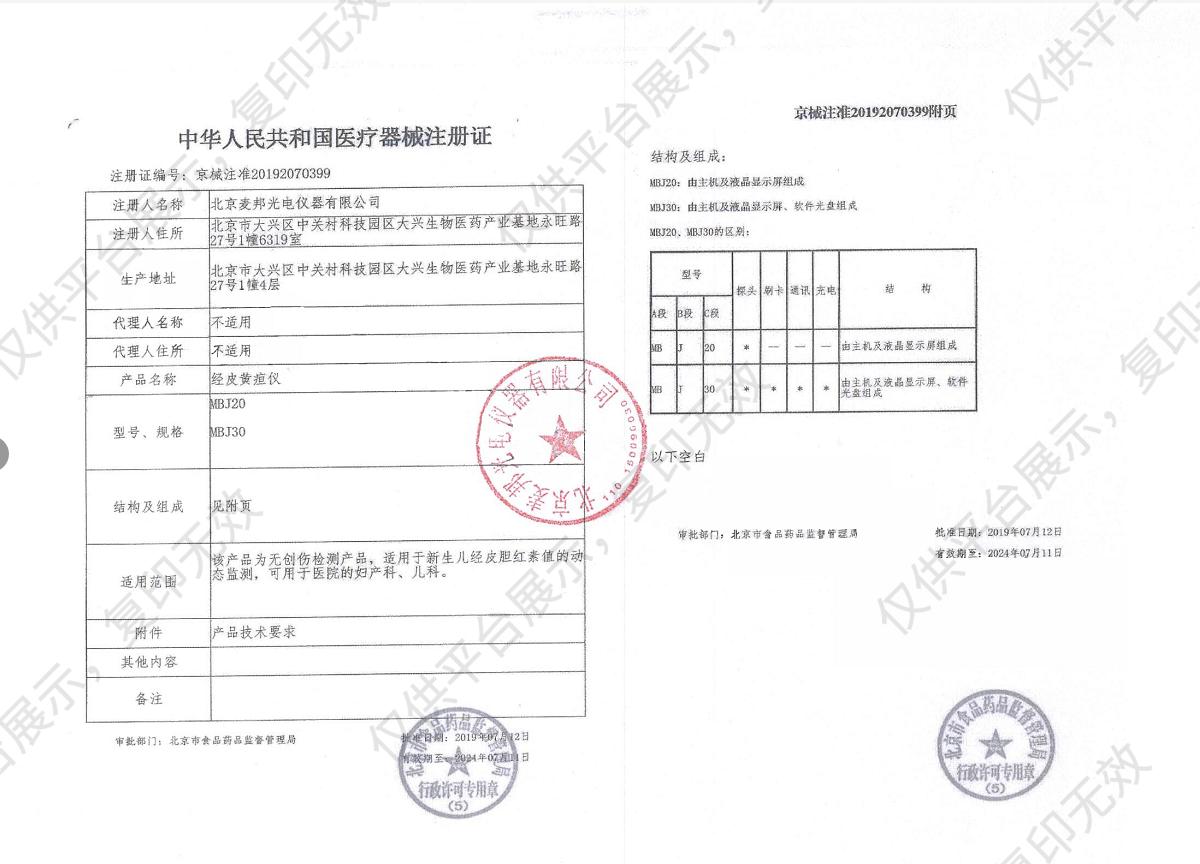 麦邦M&B 经皮黄疸仪 MBJ20注册证