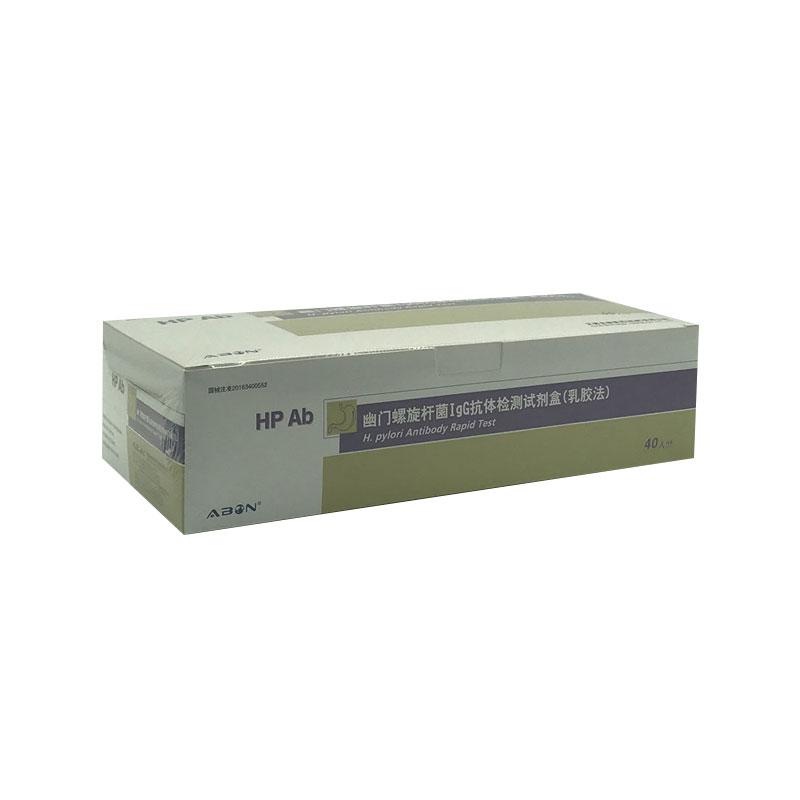 艾博生物 幽门螺旋杆菌IgG抗体检测试剂盒(乳胶法) 板型40人份/盒