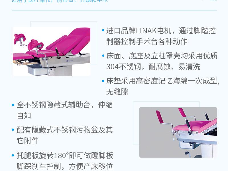 V250863-科凌keling-电动综合产床-KL-2E_03.jpg