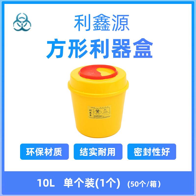 利鑫源 圆形利器盒 10L(50个/箱)