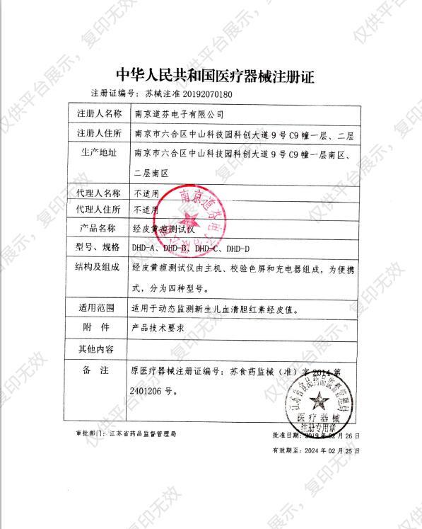 道芬DOLPHIN 经皮黄疸测试仪 DHD-D注册证