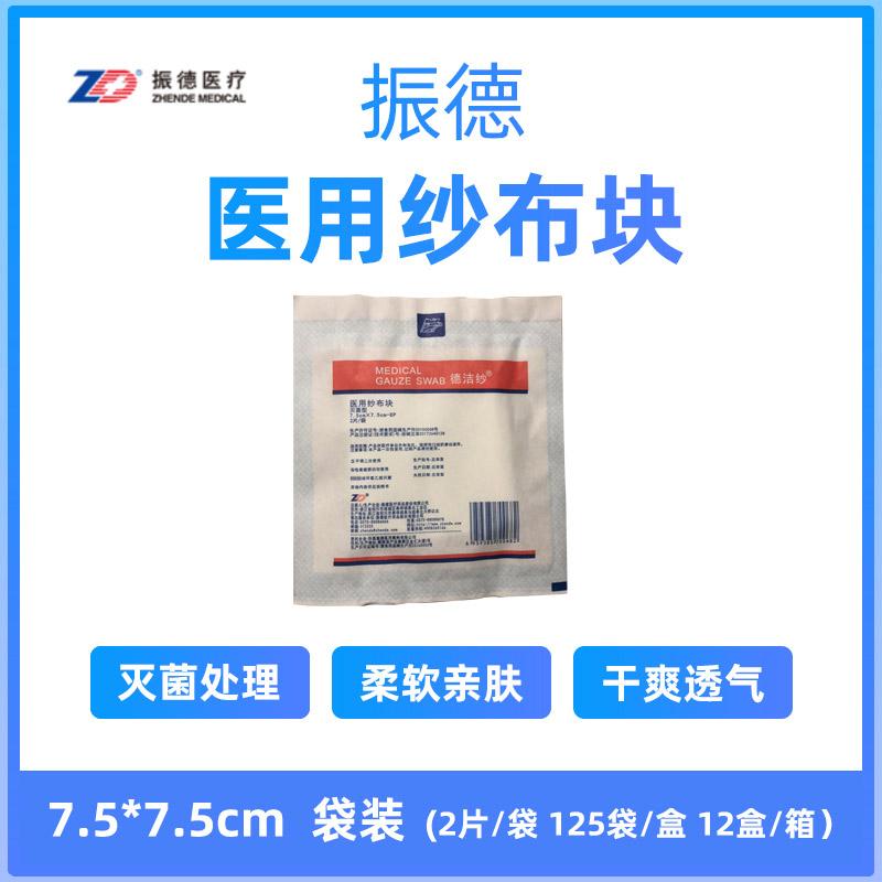振德(ZD) 医用纱布块 灭菌型(不带X光线) 7.5*7.5cm-8p 袋装(2片)