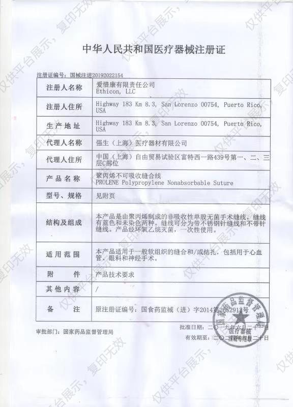 JOSON强生 聚丙烯不可吸收缝合线 5-0 W8006T(24包/盒)注册证