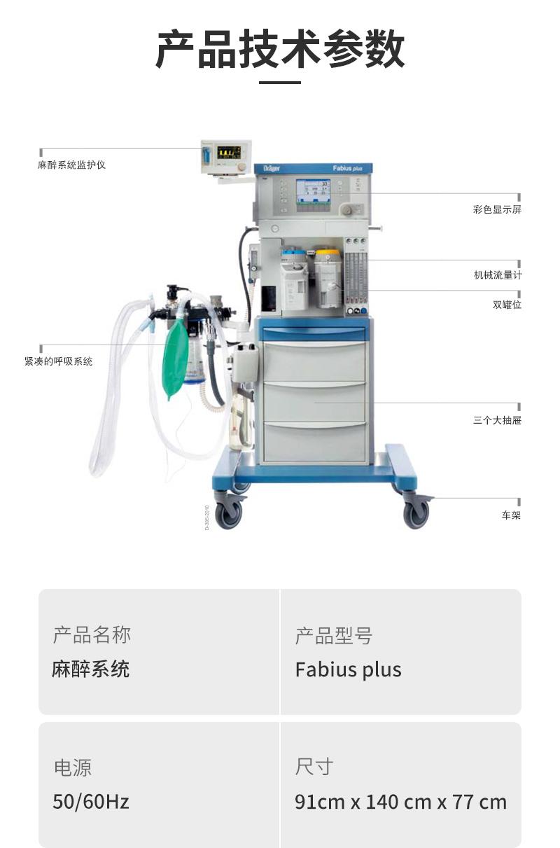 麻醉系统 Fabius plus (6).jpg
