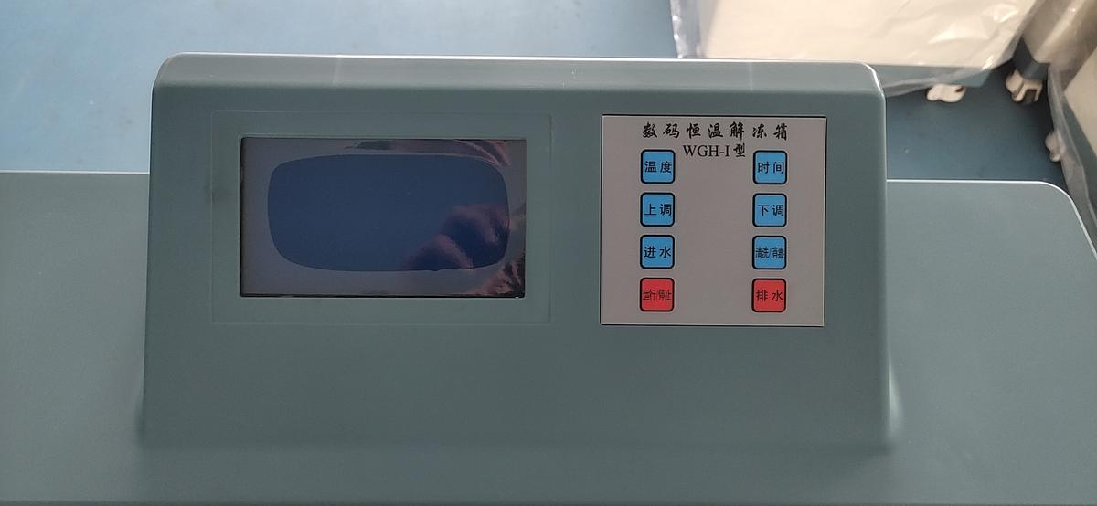 三江医疗 数码恒温循环解冻箱(融浆机)WGH-I型(水式)产品优势