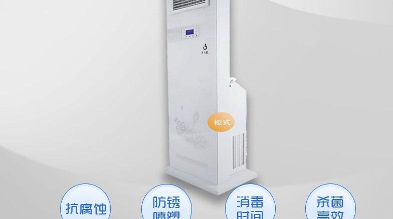 净为康JWK-紫外线空气净化消毒机-(柜式150m³)JWKXD-ZIII_02.jpg