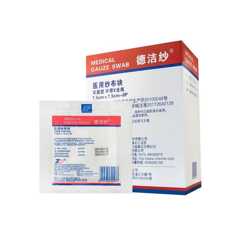 ZD振德  医用纱布块 7.5cm×7.5cm-8p 灭菌型 不带X光线(1300袋/箱)